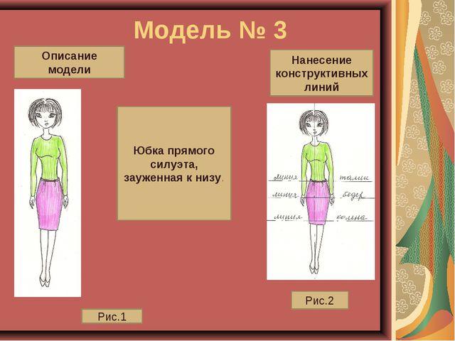 Модель № 3 Описание модели Юбка прямого силуэта, зауженная к низу. Нанесение...