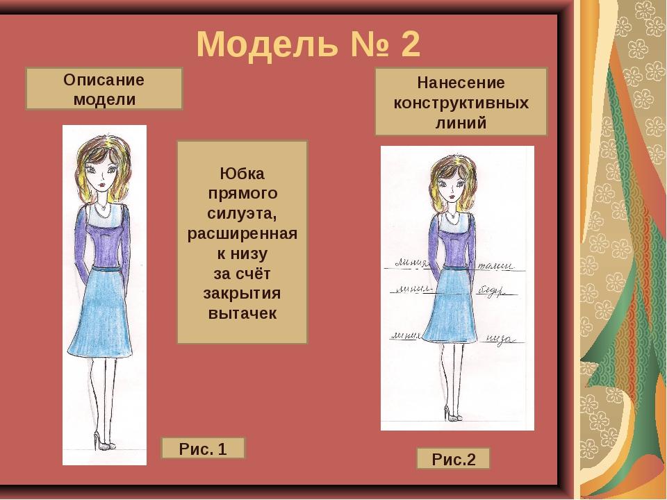 Модель № 2 Описание модели Юбка прямого силуэта, расширенная к низу за счёт...