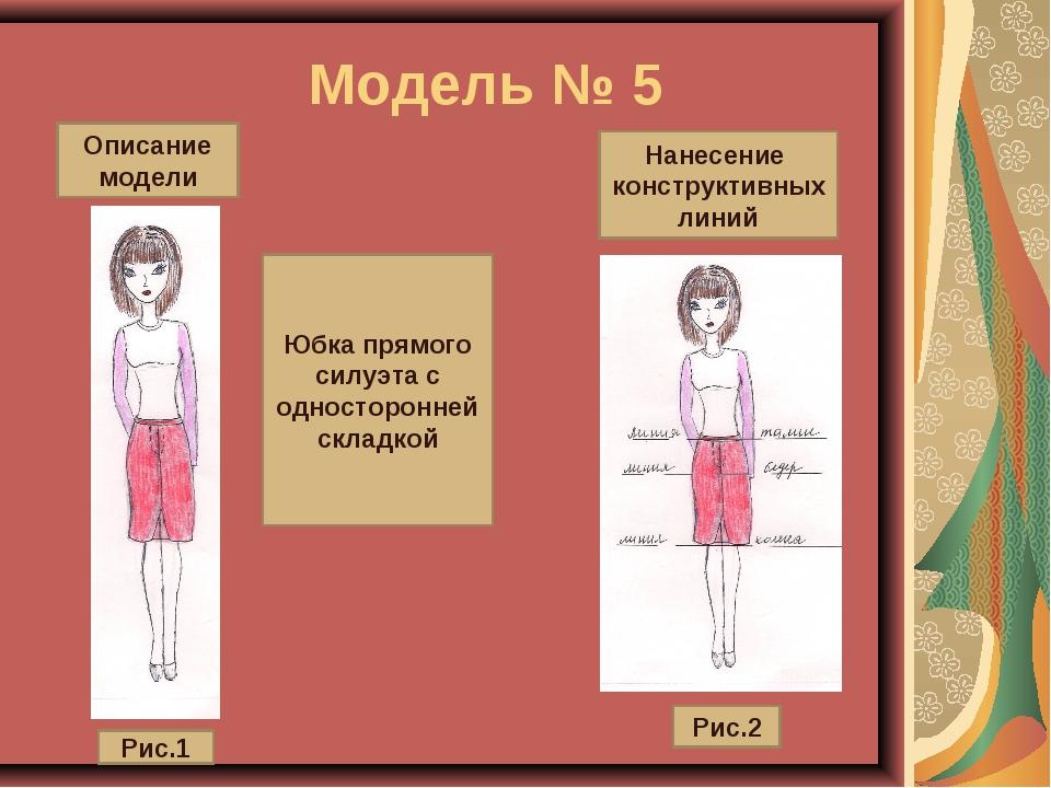 Модель № 5 Описание модели Нанесение конструктивных линий Рис.1 Рис.2 Юбка п...