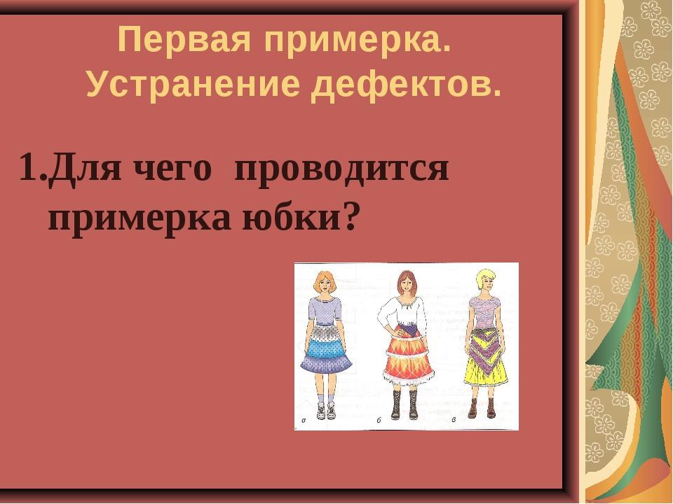 Первая примерка. Устранение дефектов. 1.Для чего проводится примерка юбки?