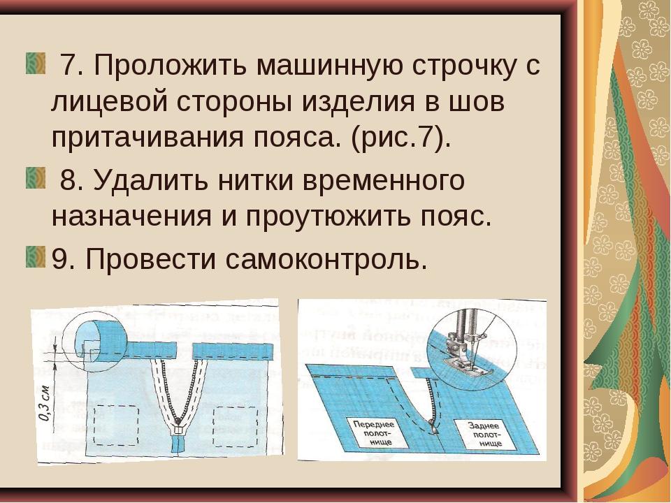 7. Проложить машинную строчку с лицевой стороны изделия в шов притачивания п...