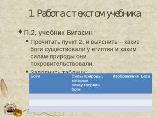 1. Работа с текстом учебника П.2, учебник Вигасин Прочитать пункт 2, и выясни