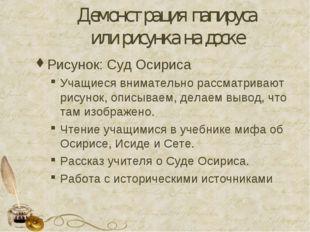Демонстрация папируса или рисунка на доске Рисунок: Суд Осириса Учащиеся вним
