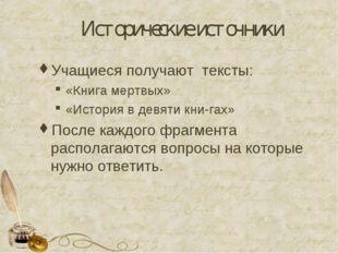 Исторические источники Учащиеся получают тексты: «Книга мертвых» «История в д
