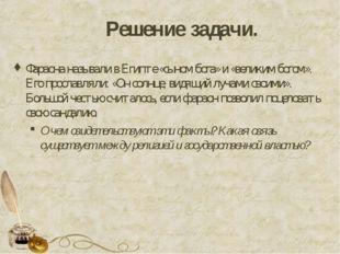 Решение задачи. Фараона называли в Египте «сыном бога» и «великим богом». Его