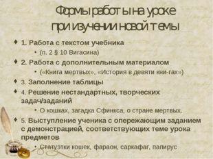 Формы работы на уроке при изучении новой темы 1. Работа с текстом учебника (п