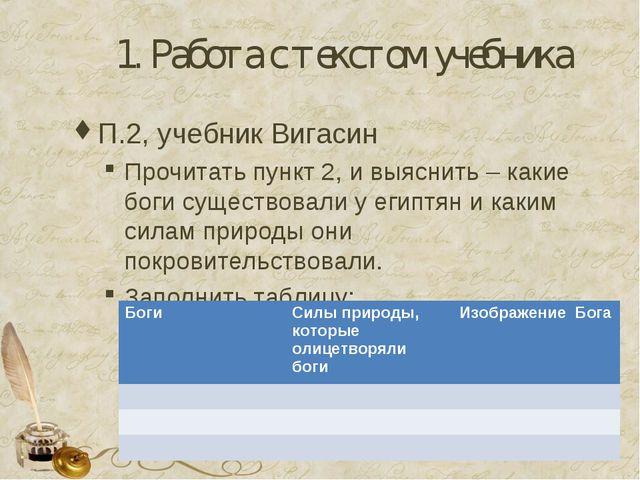 1. Работа с текстом учебника П.2, учебник Вигасин Прочитать пункт 2, и выясни...