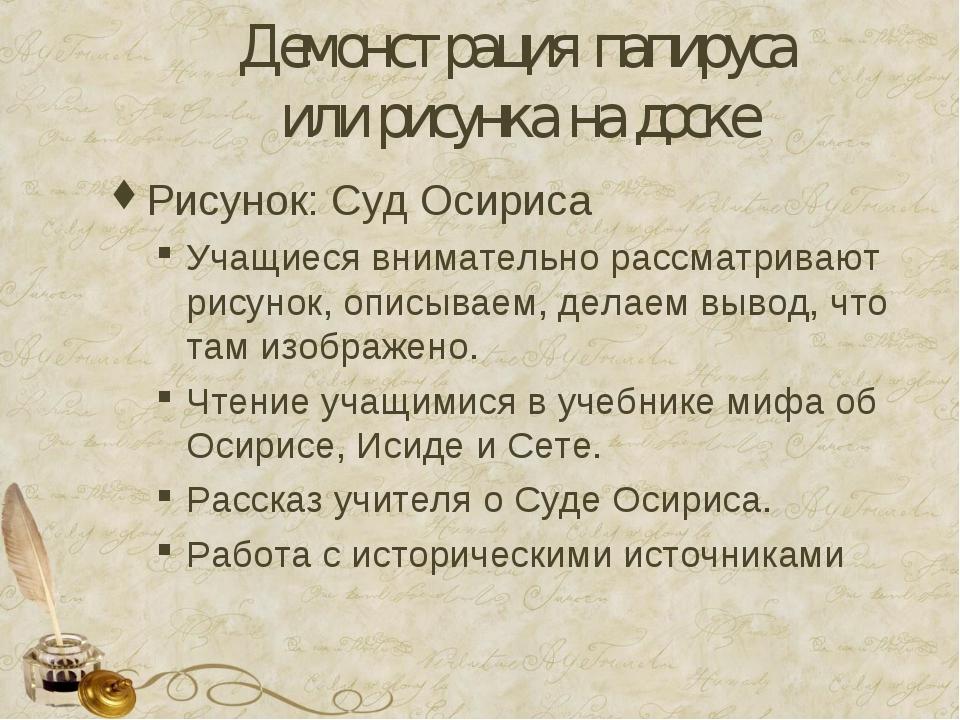 Демонстрация папируса или рисунка на доске Рисунок: Суд Осириса Учащиеся вним...