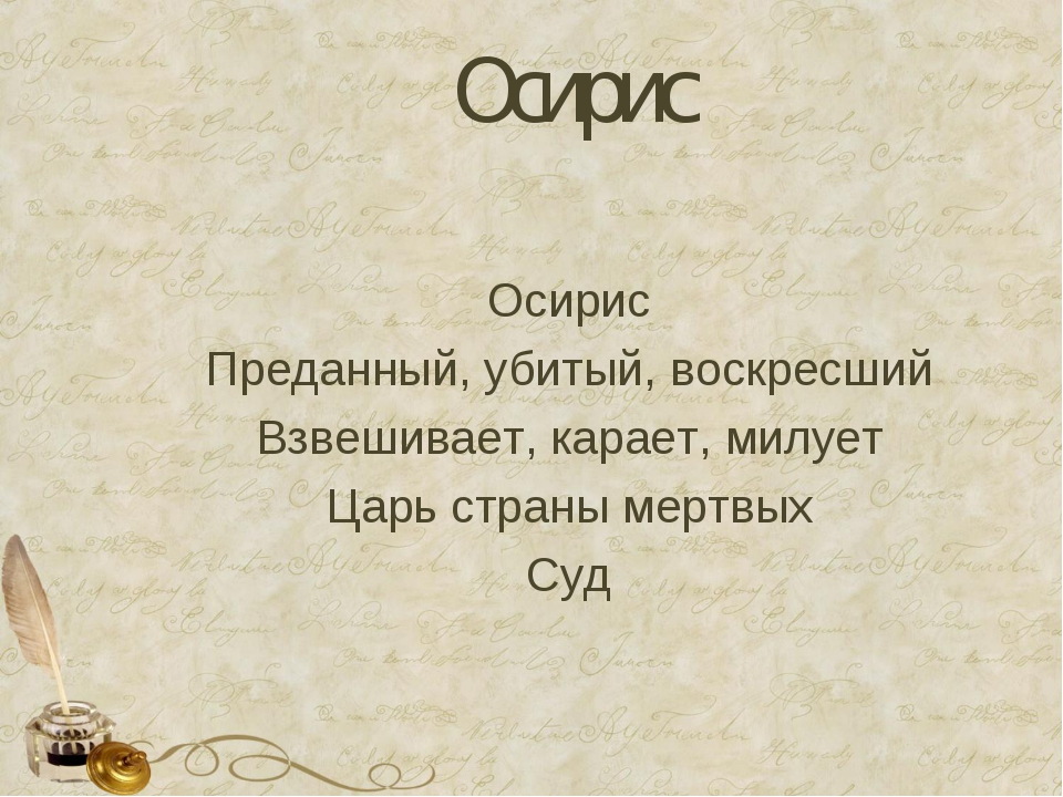 Осирис Осирис Преданный, убитый, воскресший Взвешивает, карает, милует Царь с...