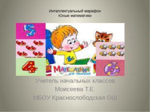 Интеллектуальный марафон Юные математики Учитель начальных классов Моисеева