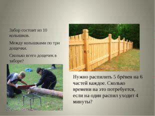 Забор состоит из 10 колышков. Между колышками по три дощечки. Сколько всего