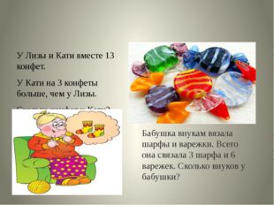 У Лизы и Кати вместе 13 конфет. У Кати на 3 конфеты больше, чем у Лизы. Скол