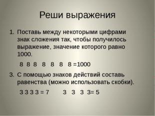 Реши выражения Поставь между некоторыми цифрами знак сложения так, чтобы полу