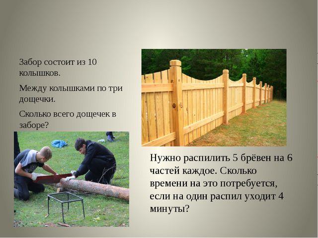 Забор состоит из 10 колышков. Между колышками по три дощечки. Сколько всего...
