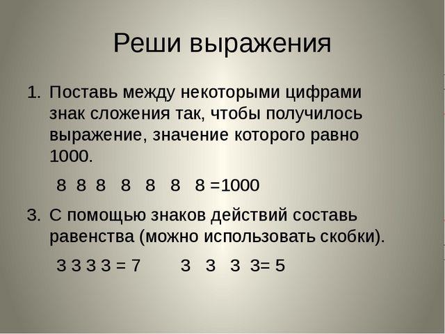 Реши выражения Поставь между некоторыми цифрами знак сложения так, чтобы полу...