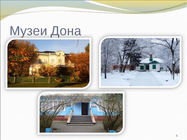 Музеи Дона *