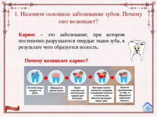 4. Какое количество зубной пасты надо выдавить из тюбика на зубную щетку? Как