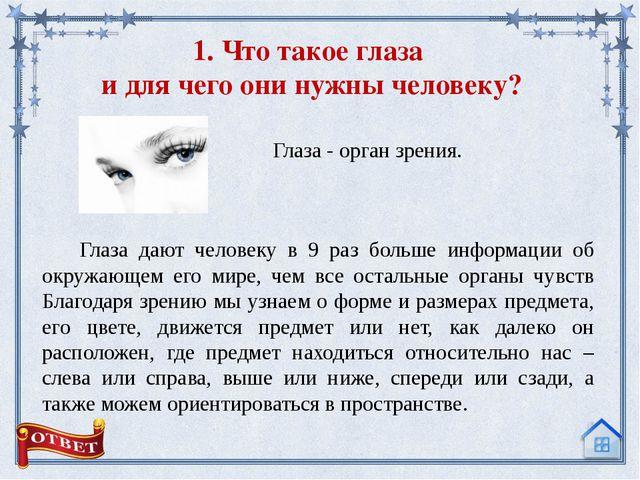 2. Каковы причины ухудшения зрения у человека? Дефицит движения Травмы глаз (...