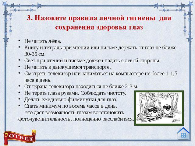 4. Правила культуры поведения при работе на компьютере Расстояние от экрана м...