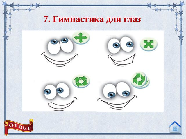 3. Как часто и сколько минут чистить зубы? Зубы чистят утром, после завтрака,...