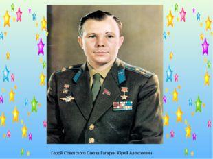 Герой Советского Союза Гагарин Юрий Алексеевич
