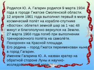 Родился Ю. А. Гагарин родился 9 марта 1934 года в городе Гжатске Смоленской о