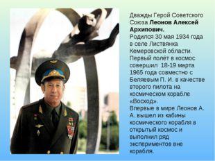 Дважды Герой Советского Союза Леонов Алексей Архипович. Родился 30 мая 1934 г