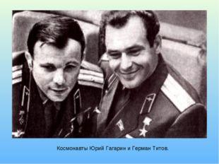 Космонавты Юрий Гагарин и Герман Титов.