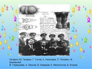 На фото Ю. Гагарин, Г. Титов, А. Николаев, П. Попович, В. Быковский, В. Тереш