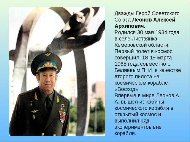 Дважды Герой Советского Союза Леонов Алексей Архипович. Родился 30 мая 1934 г...