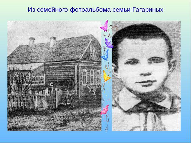 Из семейного фотоальбома семьи Гагариных