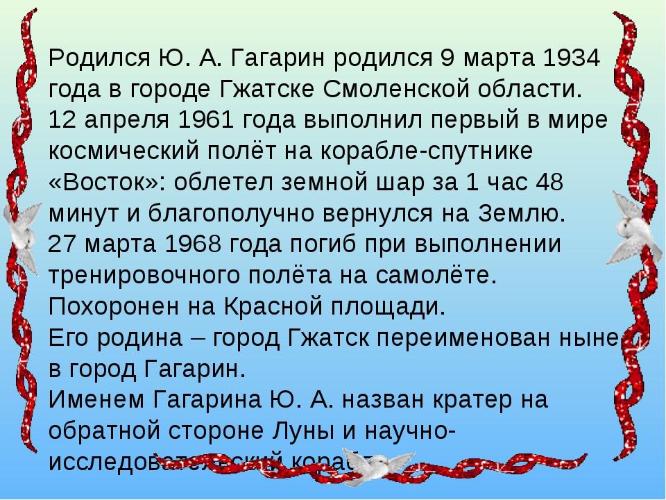 Родился Ю. А. Гагарин родился 9 марта 1934 года в городе Гжатске Смоленской о...