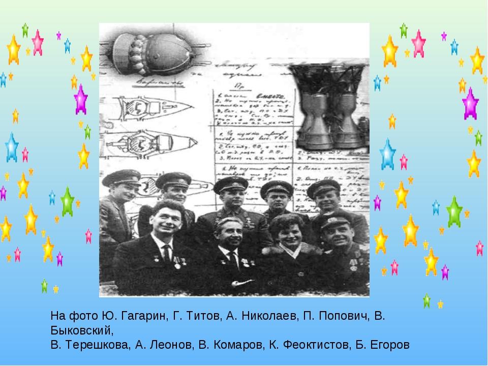 На фото Ю. Гагарин, Г. Титов, А. Николаев, П. Попович, В. Быковский, В. Тереш...