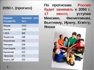 2050 г. (прогноз) По прогнозам Россия будет занимать к 2050 г. 17 место, уст