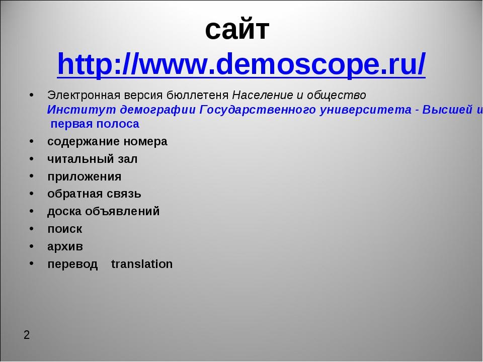 сайт http://www.demoscope.ru/ Электронная версия бюллетеня Население и общест...
