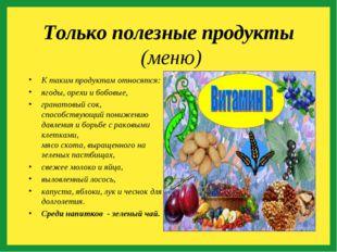 Только полезные продукты (меню) К таким продуктам относятся: ягоды, орехи и б