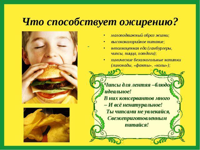 Что способствует ожирению? малоподвижный образ жизни; высококалорийное питан...