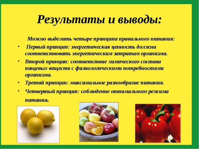Результаты и выводы: Можно выделить четыре принципа правильного питания: Перв...