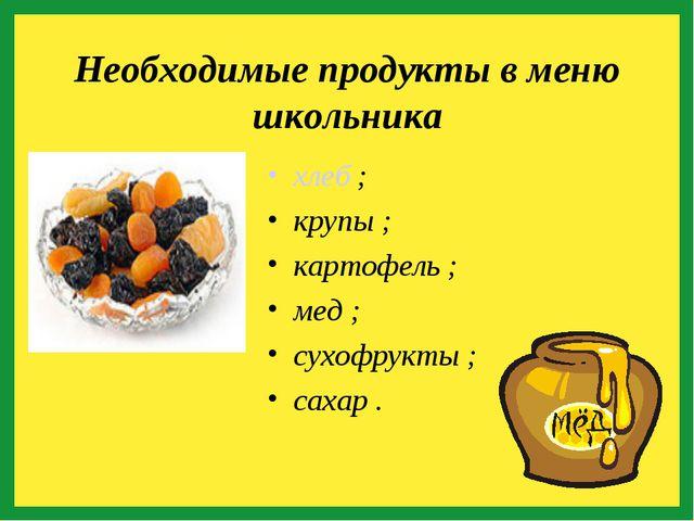 хлеб ; крупы ; картофель ; мед ; сухофрукты ; сахар . Необходимые продукты в...