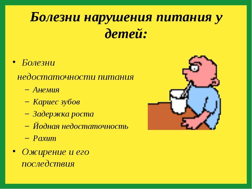 Болезни недостаточности питания Анемия Кариес зубов Задержка роста Йодная нед...