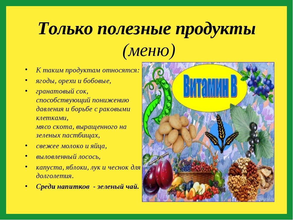 Только полезные продукты (меню) К таким продуктам относятся: ягоды, орехи и б...