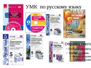 УМК по русскому языку