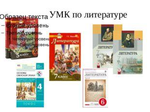 УМК по литературе