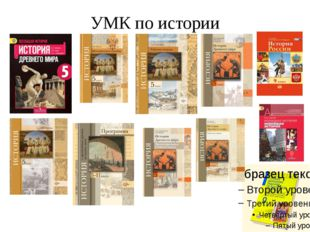 УМК по истории