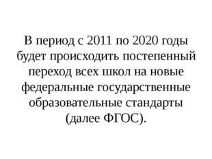 В период с 2011 по 2020 годы будет происходить постепенный переход всех школ