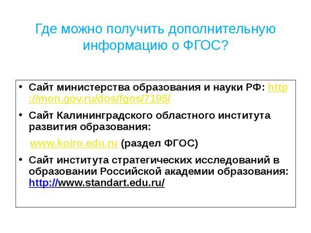 Где можно получить дополнительную информацию о ФГОС? Сайт министерства образо...