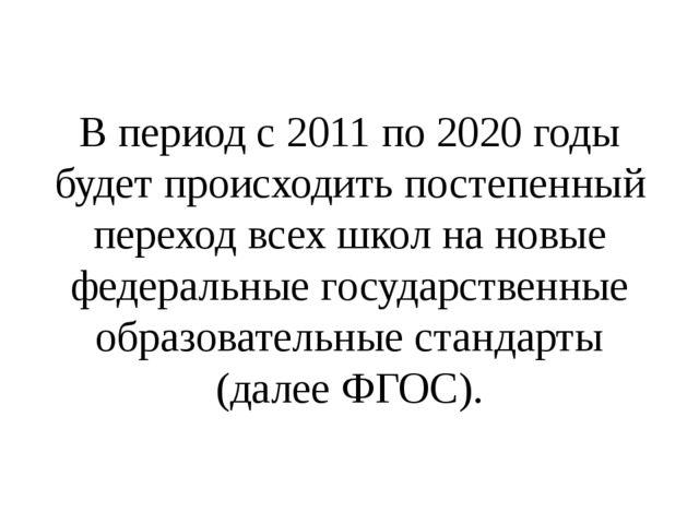 В период с 2011 по 2020 годы будет происходить постепенный переход всех школ...