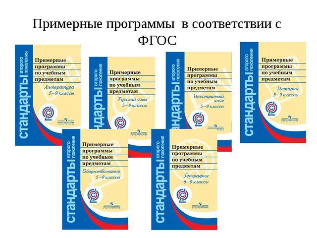 Примерные программы в соответствии с ФГОС