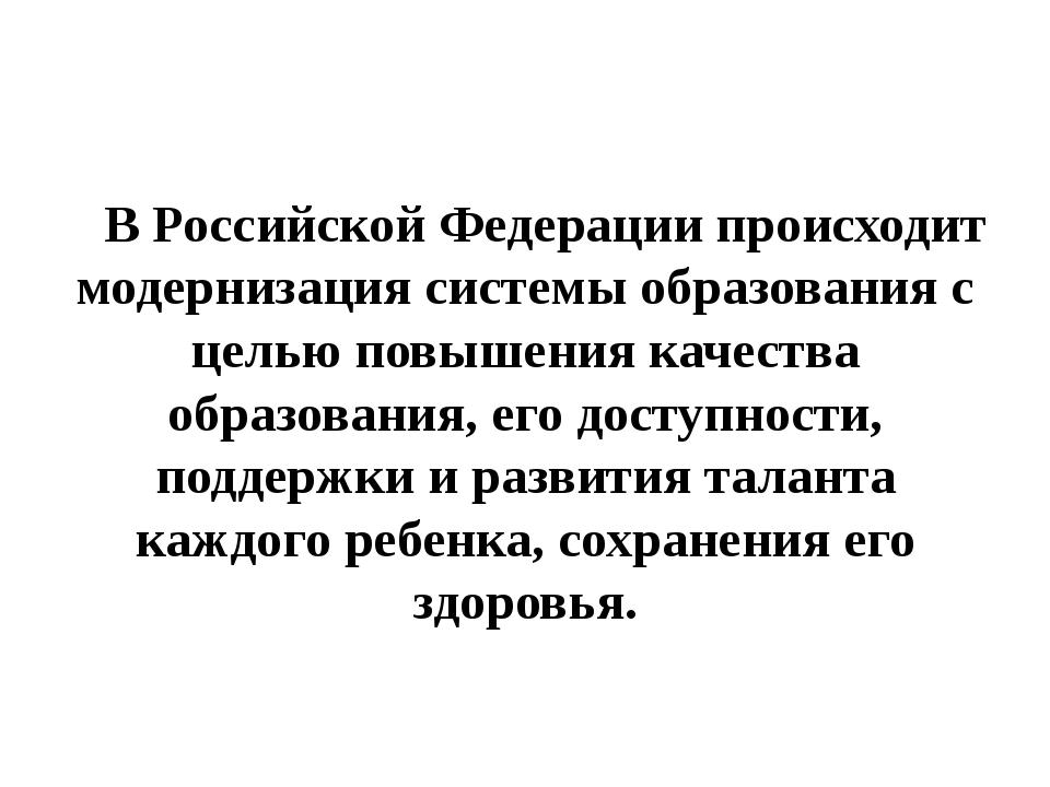 В Российской Федерации происходит модернизация системы образования с целью п...