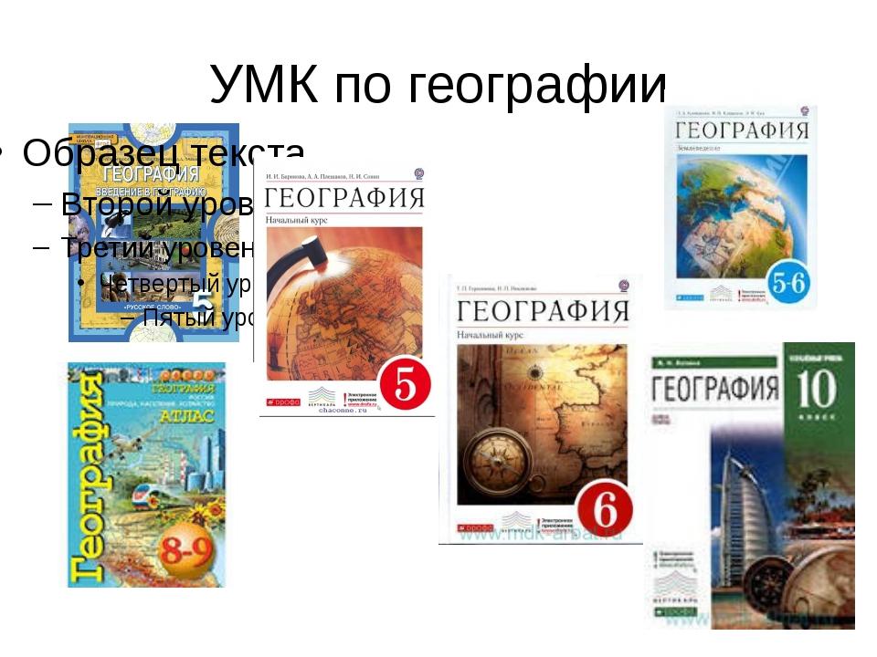 УМК по географии